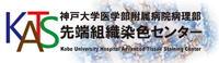 神戸大学先端組織染色センター